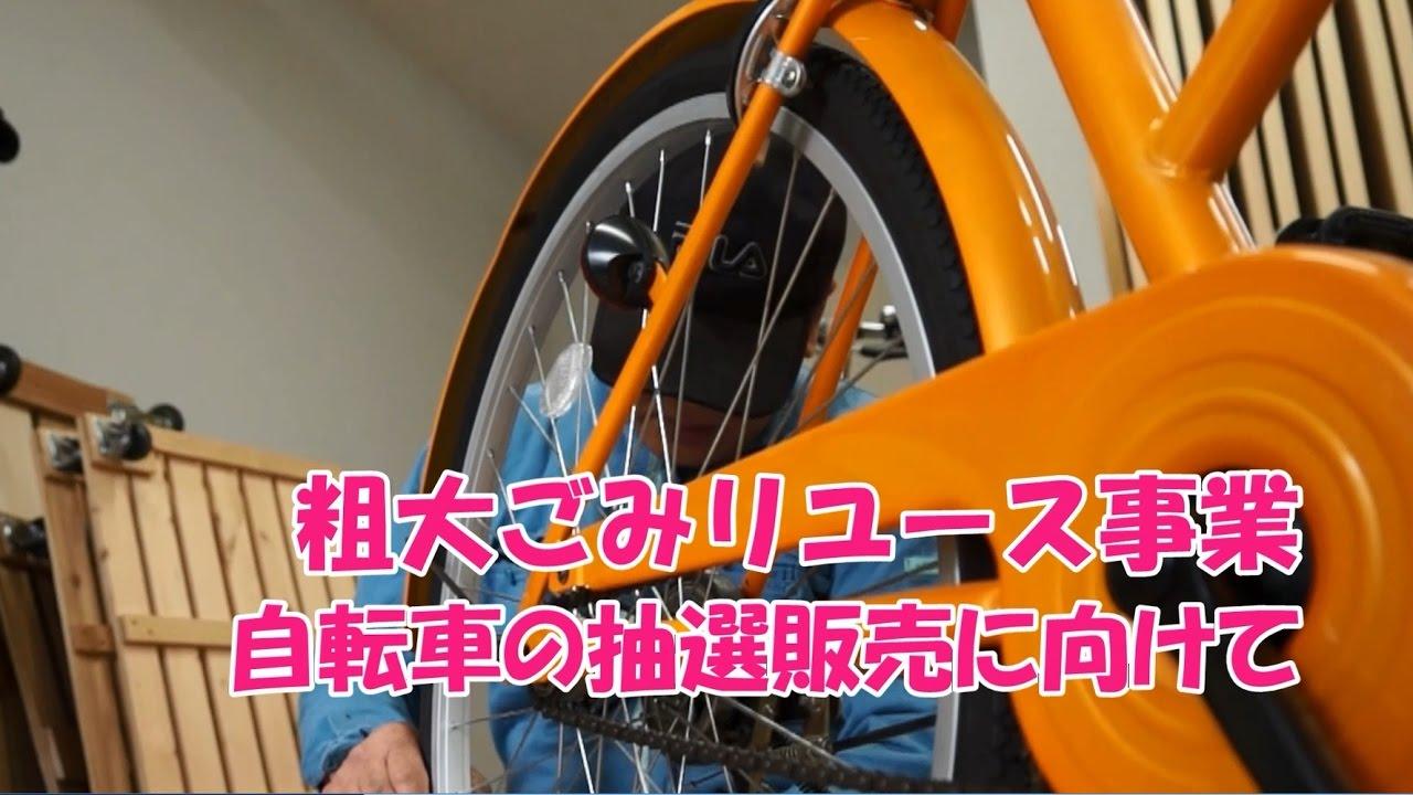 マイタウンニュース『粗大ごみリユース事業 自転車の抽選販売に向けて』(2017.4)