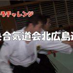 道央合気道会北広島道場(2017.5)