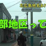 北広島地名あれこれ⑥『東部地区って?』(2017.5)