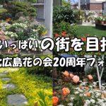 花いっぱいの街を目指して~北広島花の会20周年フォーラム(2017.6)