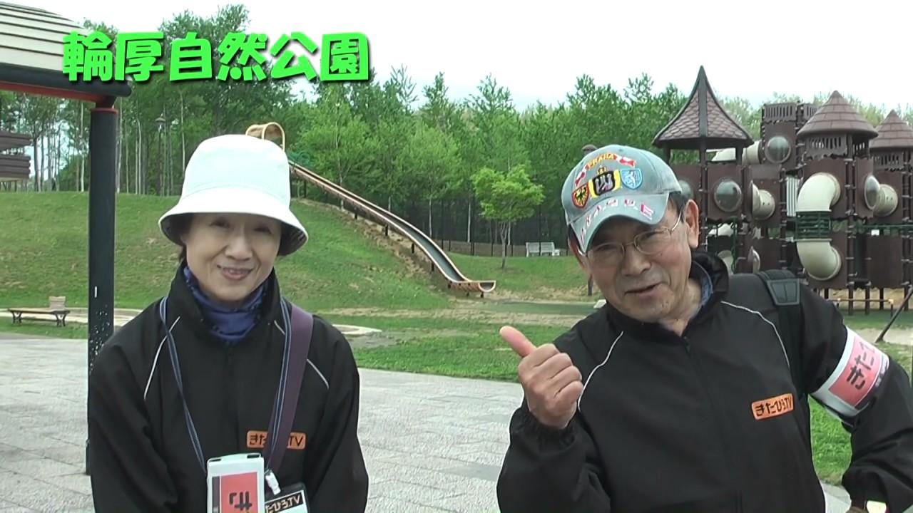 きたひろアラカルト『お出かけ公園、どこがいい?』(2017.6)