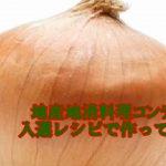地産地消料理コンテスト入選レシピで作ってみた(2017.7)
