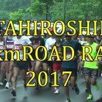 きたひろしま30kmロードレース2017(2017.7)