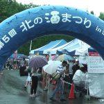 マイタウンニュース『北の酒まつりinきたひろしま&久蔵翁お披露目』(2017.7)