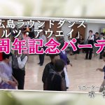 北広島ラウンドダンス『ワルツ・アウエイ』20周年記念パーティー(2017.8)