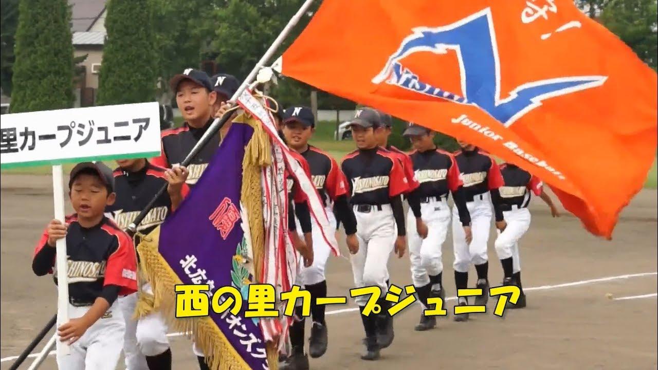 北広島ライオンズクラブ旗争奪 西の里カープジュニアのたたかい(2017.8)