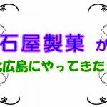 石屋製菓が北広島にやってきた!(2017.10)