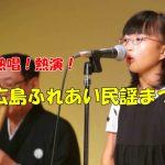 熱唱!熱演!北広島ふれあい民謡まつり(2017.10)