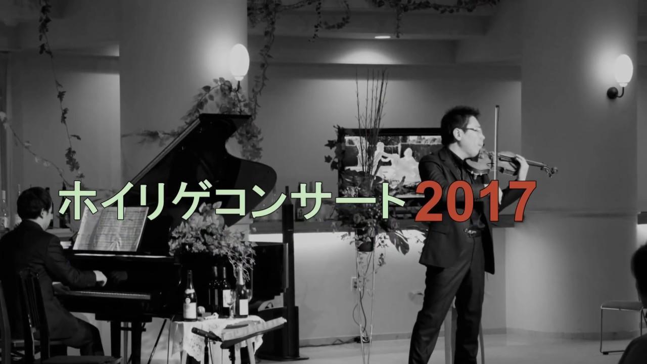 ホイリゲコンサート2017~ウイーンの森の贈り物(2017.12)