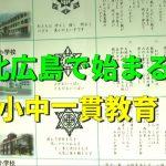 北広島で始まる小中一貫教育!(2018.1)