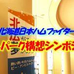 マイタウンニュース『ボールパーク構想シンポジウム』(2018.2)