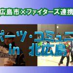 スポーツ・コミュニティ㏌北広島(2018.3)