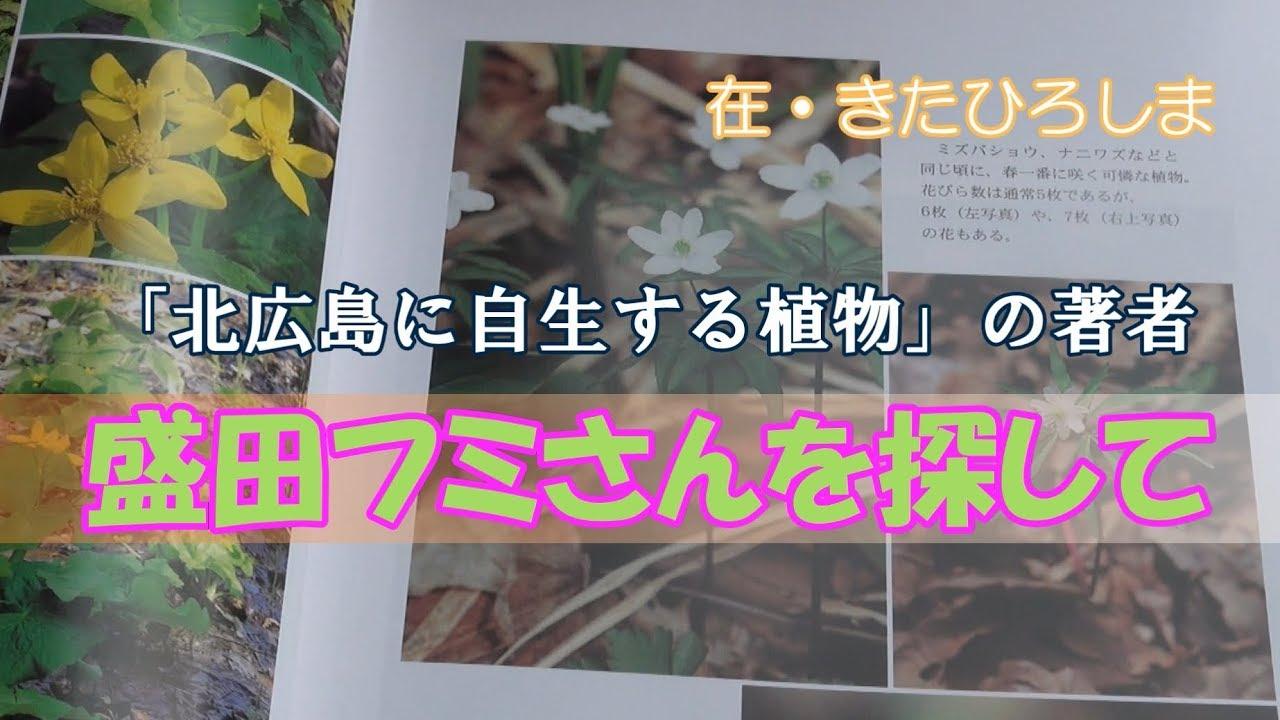 在・きたひろしま『北広島に自生する植物の著者 盛田フミさんを探して』(2018.3)