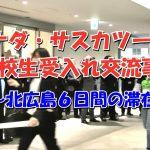マイタウンニュース『カナダ・サスカツーン市高校生受入れ交流事業』(2018.4)