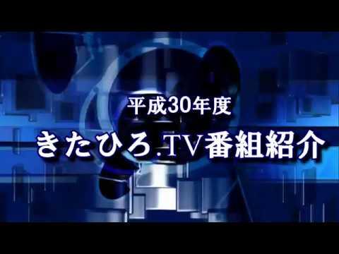 平成30年度きたひろ.TV番組紹介(2018.4)