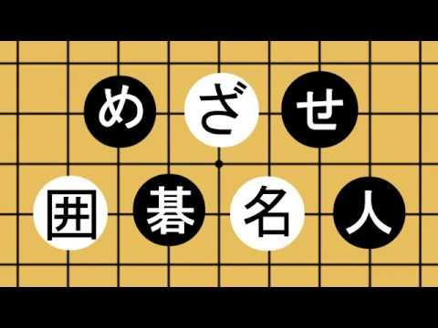 めざせ囲碁名人~その壱 レッツゴー囲碁の巻(2018.5)