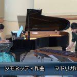 第251回ロビーコンサート シモネッティ/マドリガル(2018.6)