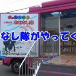 マイタウンニュース『おはなし隊がやってくる』(2018.7)