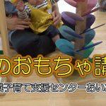 マイタウンニュース『木のおもちゃ講座』(2018.9)