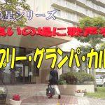 地上の星シリーズ②『集いの場に歌声を ライブリー・グランパ・カルテット』(2018.9)