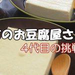 メイドイン北広島~町のお豆腐屋さん 4代目の挑戦(2018.9)