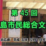 マイタウンニュース『第45回 北広島市民総合文化祭』(2018.11)