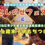 マイタウンニュース『としのせフェスタとおもちつき』(2018.12)