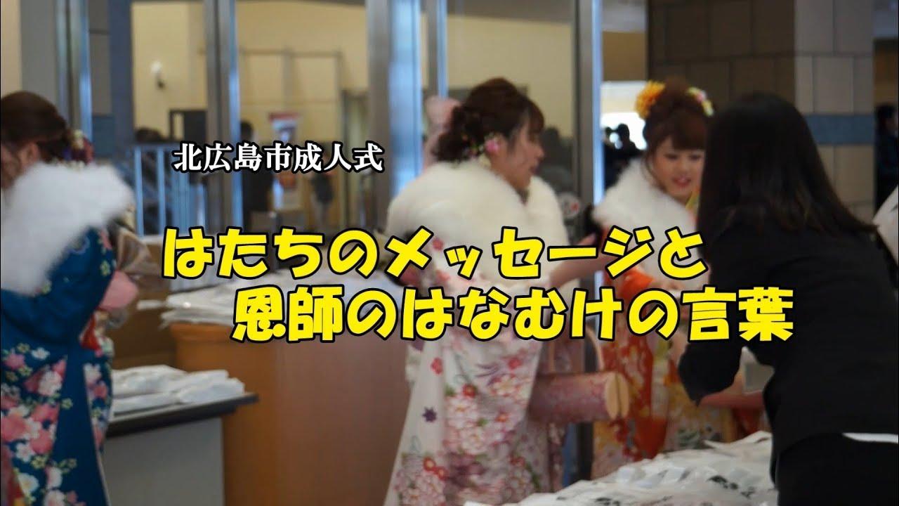 北広島市成人式 はたちのメッセージと恩師のはなむけの言葉(2019.1)