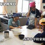 マイタウンニュース『中学生が教える手作り簡単お菓子教室』(2019.2)
