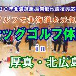 マイタウンニュース『スナッグゴルフ体験会』(2019.3)