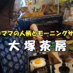 売りはママの人柄とモーニングサービス~大塚茶房(2019.3)
