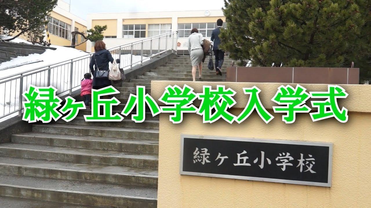 マイタウンニュース『緑ヶ丘小学校入学式』(2019.4)