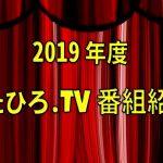 2019年度きたひろ.TV番組紹介(2019.4)