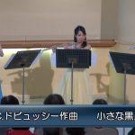 第262回ロビーコンサート 小さな黒人/ドビュッシー(2019.5)
