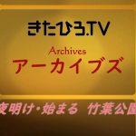 きたひろ.TVアーカイブズ~夜明け始まる竹葉公園(2019.5)