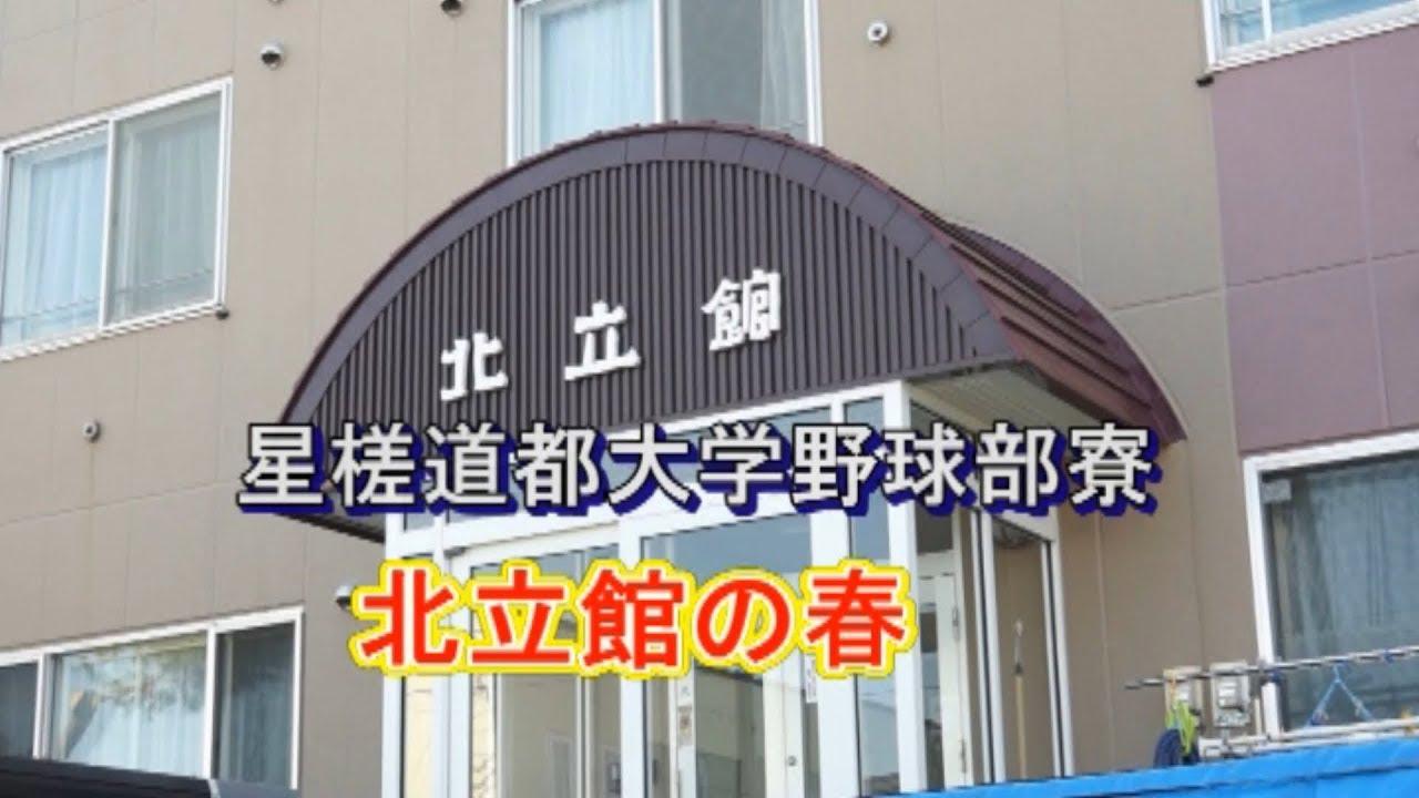 星槎道都大学野球部寮 北立館の春(2019.6)