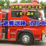 マイタウンニュース『大曲いちい保育園 総合避難訓練』(2019.6)