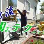 俺流園テク~春はこんな感じ(2019.7)