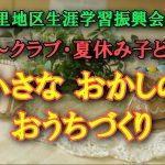 マイタウンニュース『小さなおかしのおうちづくり』(2019.8)