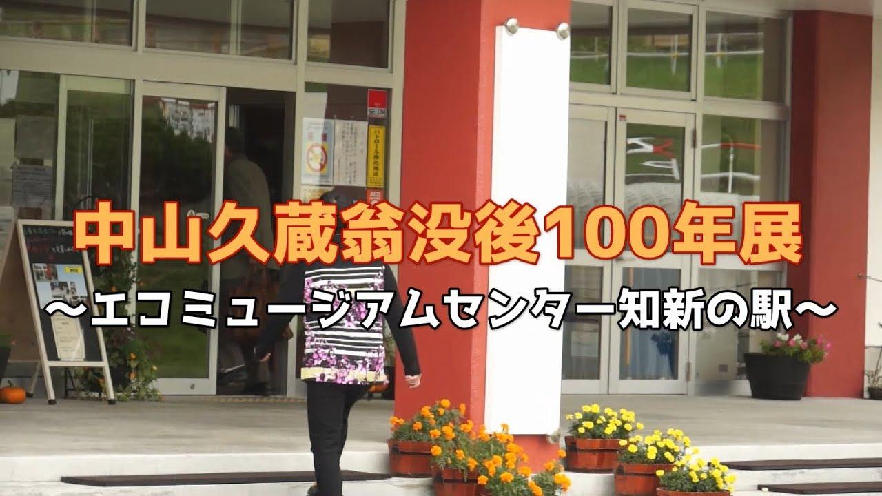 マイタウンニュース『中山久蔵翁没後100年展』(2019.9)