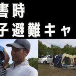 災害時親子避難キャンプ(2019.9)