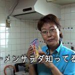 きたひろクッキング~ラーメンサラダ 北海道のソウルフード(2019.9)