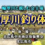 マイタウンニュース『輪厚川釣り体験』(2019.10)