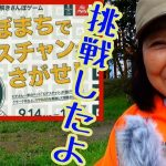 さんぽまちでヒゲスチャンをさがせ!~北広島市 リアル謎解きさんぽゲーム(2019.10)