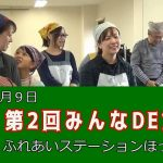 マイタウンニュース『第2回みんなDE食堂』(2019.11)