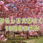 きたひろしま大志さくら会10周年の歩み(2019.12)