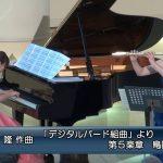第269回ロビーコンサート 吉松 隆/「デジタルバード組曲」より第5楽章 鳥回路(2019.12)