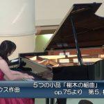 第270回ロビーコンサート シベリウス/5つの小品「樹木の組曲」op.75より樅ノ木 他(2020.1)