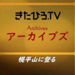 きたひろ.TVアーカイブズ~幌平山に登る~(2020.1)