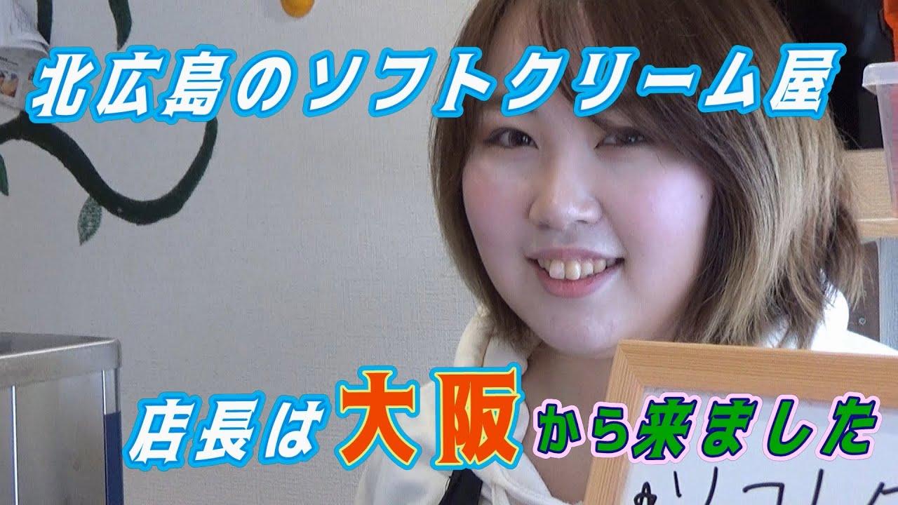 北広島のソフトクリーム屋~店長は大阪から来ました(2020.2)